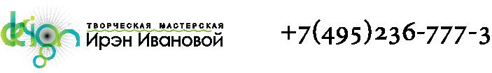 Творческая мастерская Ирэн Ивановой